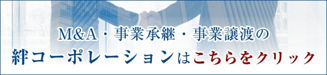 M&A・事業承継・事業譲渡の絆コーポレーションはこちらをクリック