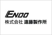 株式会社遠藤製作所