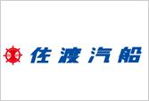 佐渡汽船株式会社