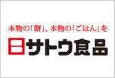佐藤食品工業