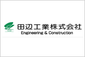 田辺工業株式会社