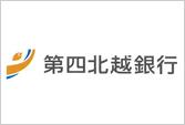 株式会社第四北越銀行